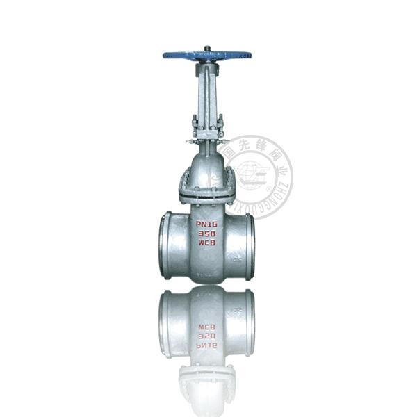 SDZ61 水封式明桿單閘板焊接閘閥